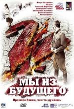 Savaşa Dönüş 2 (2010) afişi