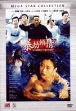Scarred Memory (1996) afişi