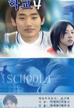 School 4 / The Haunted School 4