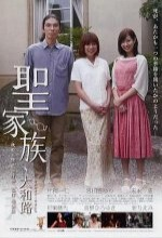 Sei Kazoku - Yamatoji (2010) afişi