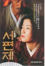 Seopyeonje (1993) afişi