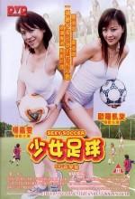 Sexy Soccer (2004) afişi