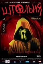 Shtolnya (2006) afişi