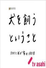 Sky To Wagaya No 180 Nichi