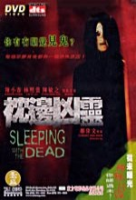 Sleeping With The Dead (2002) afişi