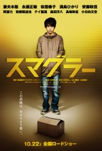 Smuggler (2011) afişi