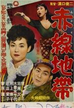 Akasen chitai (1956) afişi
