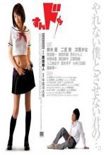 Sundome (2007) afişi