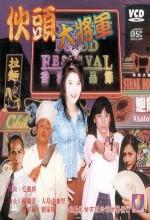 Super Cops (1997) afişi