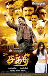 Shakti (I) (2011) afişi