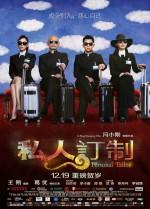 Si ren ding zhi (2013) afişi
