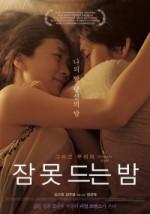 Sleepless Night (2013) afişi