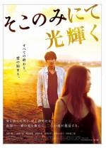 Soko nomi nite hikari kagayaku (2014) afişi