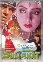 Sultanat (1986) afişi