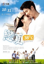 Summer Fever (2013) afişi