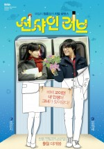 Sunshine Love (2015) afişi