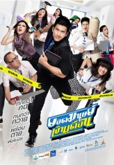 Süper Büro Çalışanı (2012) afişi