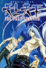 Tenjou Tenge: The Past Chapter (2004) afişi