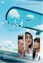 The Chofu Airport (2006) afişi