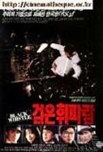 The Dark Whistle (1991) afişi