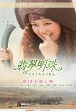 The Jade And The Pearl (2010) afişi