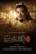 The Legendary Emperor Zhu Yuanzhang