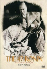 The Loyal 47 Ronin(1)