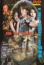 Mirror (1999) afişi