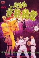 The Musical Vampire (1990) afişi