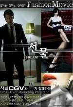 The Present (2009) afişi