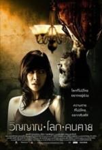 The Spiritual World (2008) afişi