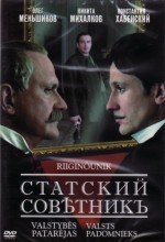 The State Counsellor (2005) afişi