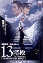 Thirteen Steps (2003) afişi