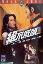 To Kill A Jaguar (1977) afişi