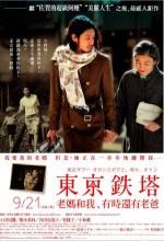 Tokyo Kulesi: Annem Ve Ben, Bazen De Babam (2007) afişi