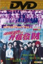 Troublesome Night 3 (1998) afişi