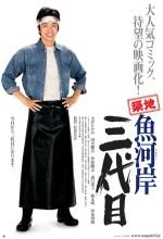Tsukiji Uogashi Sandaime (2008) afişi