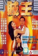 Twist (l) (1995) afişi