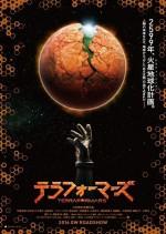 Terra Formars (2016) afişi