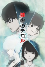 Terror in Resonance (2014) afişi