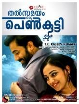 Thatsamayam Oru Penkutty (2012) afişi