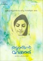 Thattathin Marayathu (2012) afişi