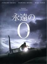 The Eternal Zero (2013) afişi