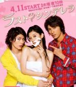 The Last Cinderella (2013) afişi