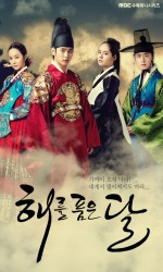 The Moon That Embraces the Sun (2012) afişi