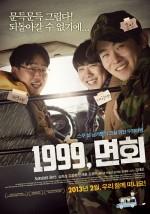 The Sunshine Boys (2013) afişi