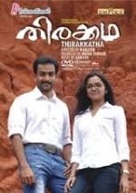 Thirakkatha (2008) afişi