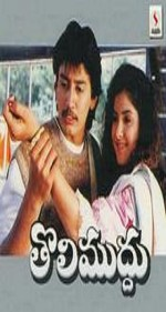 Tholi Muddhu (1993) afişi