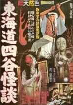 Tôkaidô Yotsuya kaidan (1959) afişi