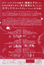Umezu Kazuo: Kyôfu Gekijô - Mushi-tachi No ie